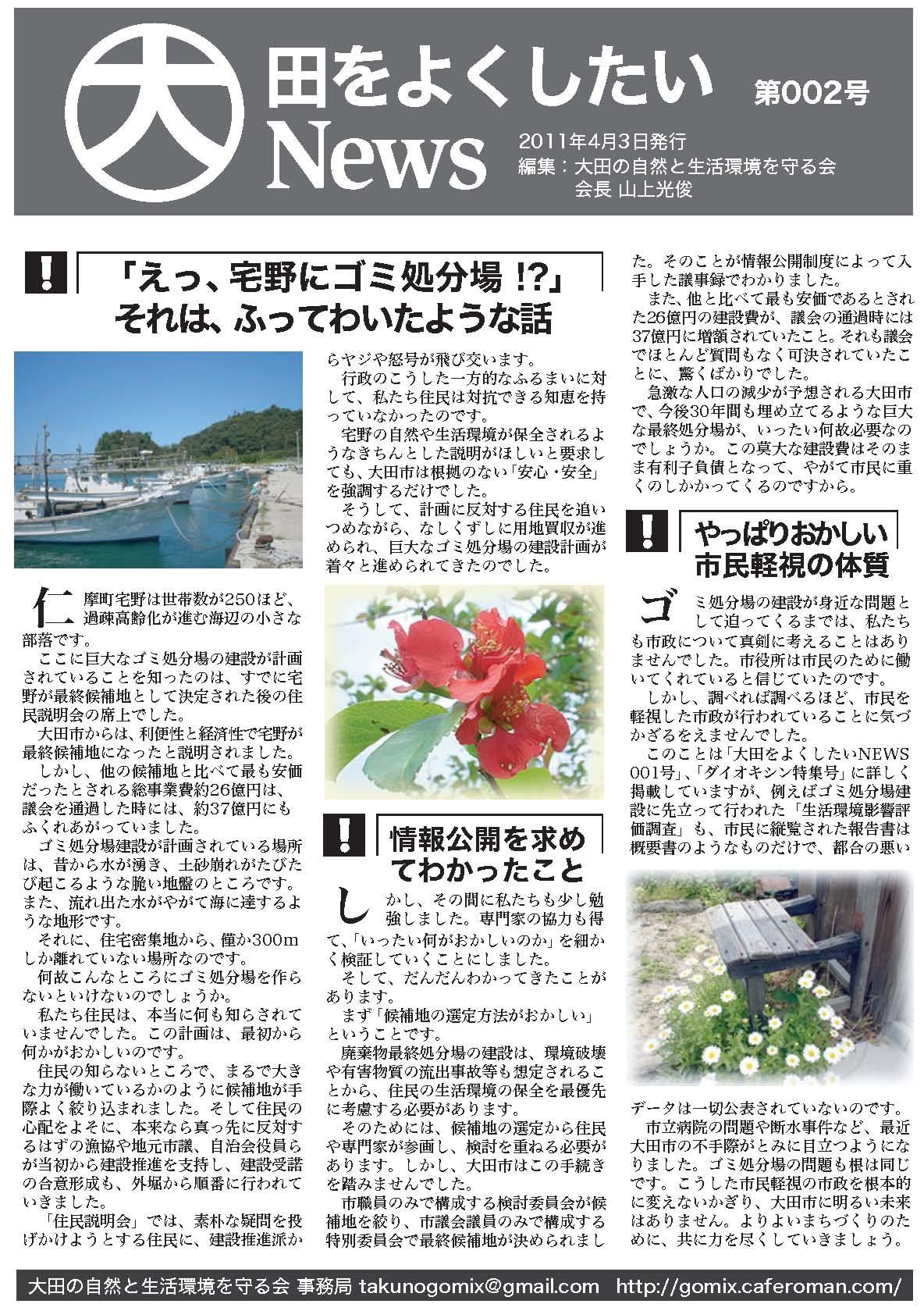 yokusuru_News_web_002.jpg