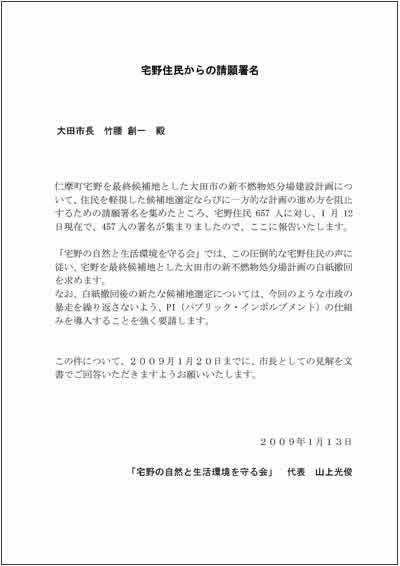 0113署名報告.jpg