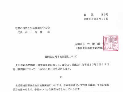 110311kaito_01.jpg
