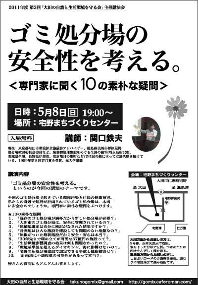 110508_Flyer.jpg