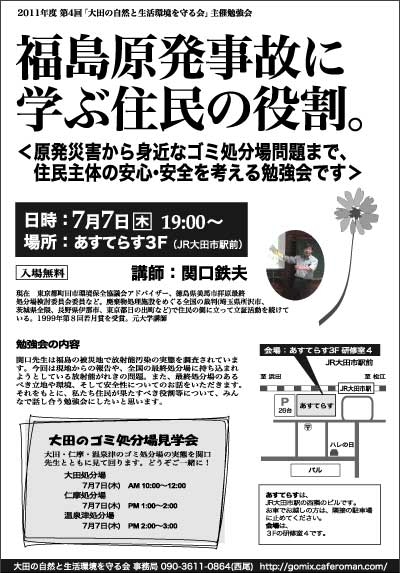110707_Flyer.jpg