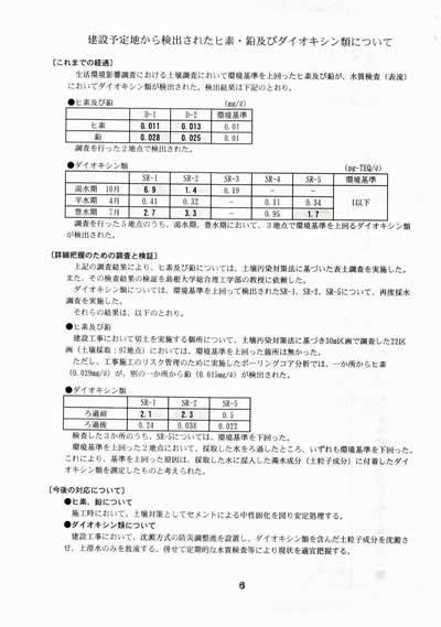 110806_haihu_7.jpg