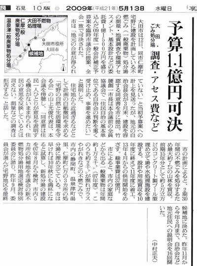asahi_090513.jpg