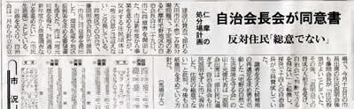 chugoku_090331.jpg