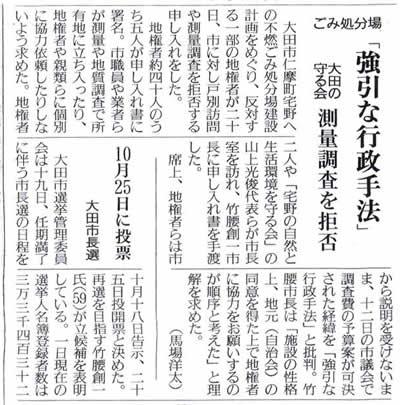 chugoku_090521.jpg