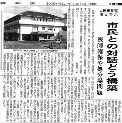 chugoku_091016.jpg