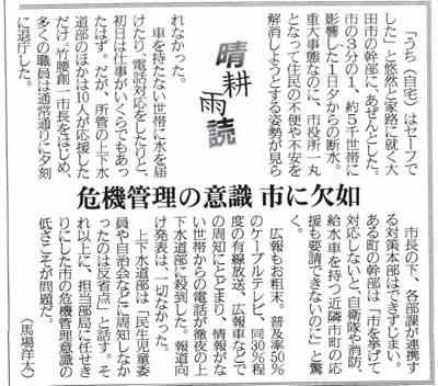 chugoku_110204.jpg
