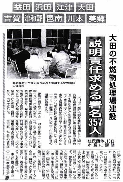 chuoshinpo_090110.jpg