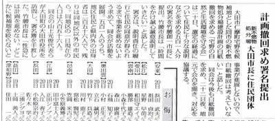 chuoshinpo_090121.jpg