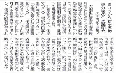 chuoshinpo_090204.jpg