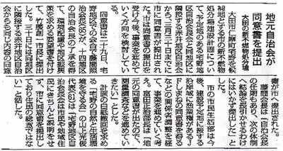 chuoshinpo_090401.jpg