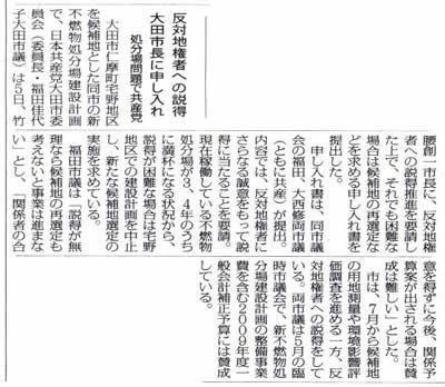 chuoshinpo_090806.jpg