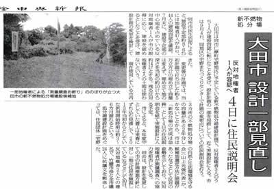 chuoshinpo_100831.jpg