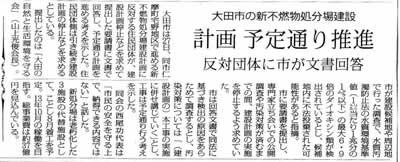 chuoshinpo_110429.jpg