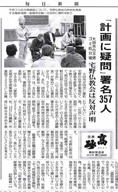 mainichi_090110.jpg