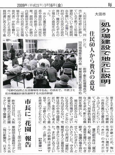 mainichi_090116.jpg