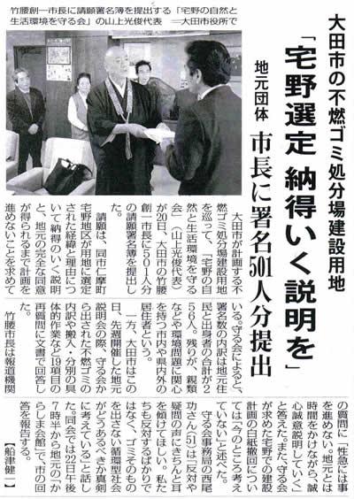 mainichi_090121.jpg