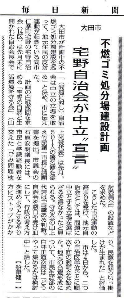 mainichi_090205.jpg