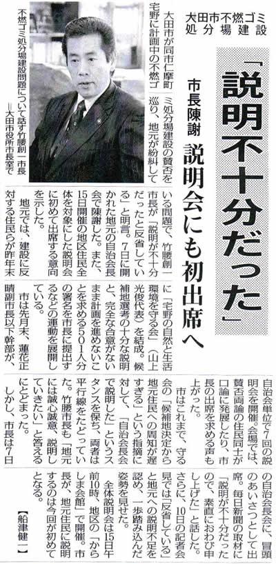 mainichi_090312.jpg