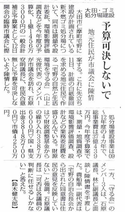 mainichi_090512.jpg