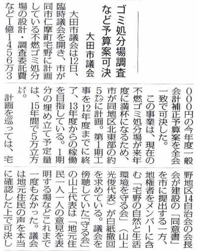 mainichi_090513.jpg