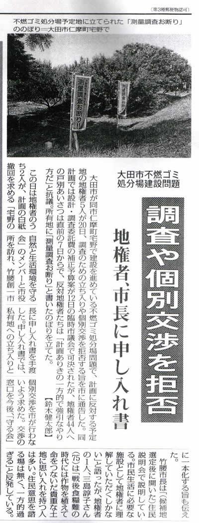 mainichi_090521.jpg