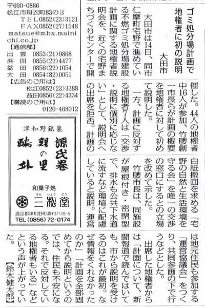 mainichi_090616.jpg