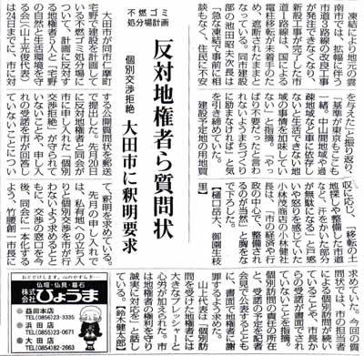 mainichi_090625.jpg