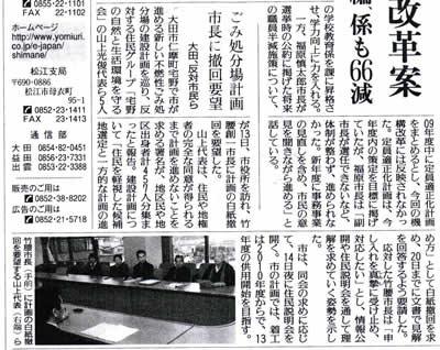 yomiuri_090114.jpg