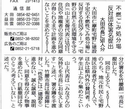 yomiuri_090121.jpg