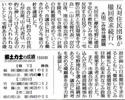 yomiuri_090124.jpg
