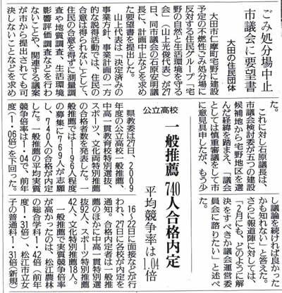 yomiuri_090128.jpg