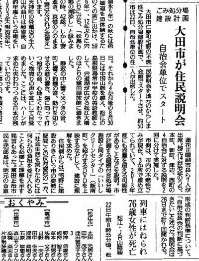 yomiuri_090223.jpg