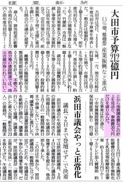 yomiuri_090227.jpg