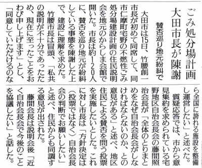 yomiuri_090316.jpg