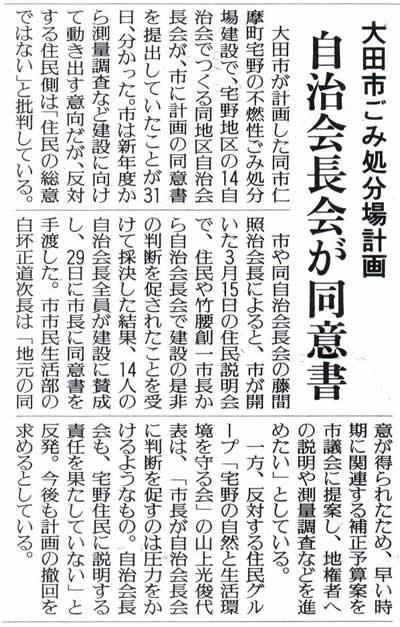 yomiuri_090331.jpg
