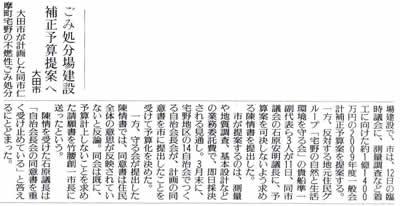 yomiuri_090512.jpg