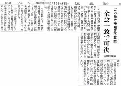 yomiuri_090513.jpg