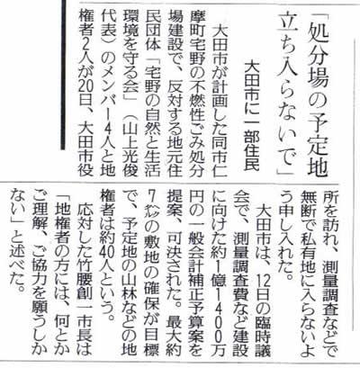 yomiuri_090521.jpg
